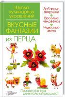 И. Степанова, С.Кабаченко Вкусные фантазии из перца 978-966-14-8778-8