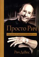ДеВос Рич Просто Рич. Уроки жизни от одного из основателей Amway 978-5-00057-367-9