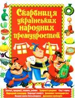 Автор-укладач Шкода М. Скарбниця українських народних премудростей 978-966-481-221-1
