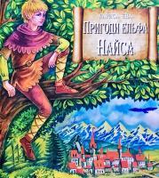 Єна Лариса Пригоди ельфа Найса 978-617-7709-12-0