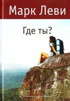 Леви Марк Где ты? 978-5-389-02850-0