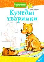Зарубіна Ірина Кумедні тваринки 978-617-7186-06-8