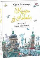 Винничук Юрій Казки зі Львова 978-966-03-8631-0