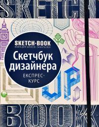 Sketchbook. Скетчбук дизайнера. Експрес-курс 978-966-526-221-3