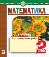 Будна Наталя Олександрівна Математика. 2 клас. Зошит для контрольних робіт. НУШ 2005000013645