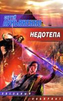 Сергей Лукьяненко Недотепа 978-5-17-059911-0, 978-985-16-7012-9