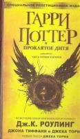 Джоан Кэтлин Роулинг, Тиффани Джон, Торн Джек Гарри Поттер и проклятое дитя