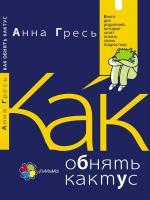 Гресь Анна Как обнять кактус? Книга для родителей, которые хотят понять своих подростков 978-617-00-3119-8