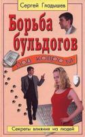 Сергей Гладышев Борьба бульдогов под ковром 5-8183-0271-7