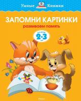 Земцова Ольга Запомни картинки (2-3 года) 978-5-389-06263-4