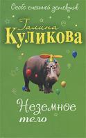 Галина Куликова Неземное тело 978-5-699-44804-3