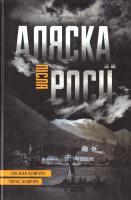 Оксана Хомчук, Тарас Хомчук Аляска після Росії 978-617-697-049-1