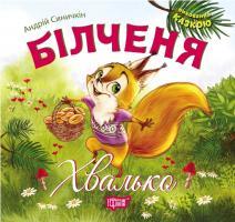 Синичкін Андрій Білченя-хвалько 978-966-939-334-0