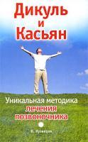 И. Кузнецов Дикуль и Касьян. Уникальная методика лечения позвоночника 978-5-17-061615-2, 978-5-226-01481-9