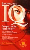 Бхарвани Гиту ВАЖНЕЕ, ЧЕМ IQ! EQ: эмоциональный интеллект. Тренинг «секретною интеллекта», который дает эффективность в любом деле 978-5-93878-851-0, 978-5-93878-852-7