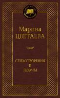 Цветаева Марина Стихотворения и поэмы 978-5-389-17300-2