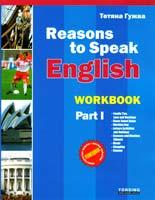 Гужва Тетяна Reasons to Speak. Workbook 1. Сучасні розмовні теми. Робочий зошит (частина 1) 966-404-288-9