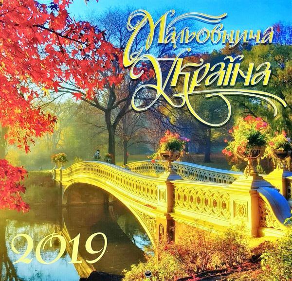 Мальовнича Україна  Календар 2019  c54cbea366444