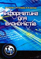 Апатова Н. В., Гончарова О. М., Дюлічева Ю. Ю. Інформатика для економістів. Підручник 978-611-01-0159-2