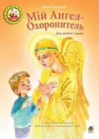 Паронова Віра Іванівна Мій Ангел-Охоронитель. Для дітей 6-7 років 978-966-10-4544-5