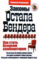 Кормаков Николай Законы Остапа Бендера, или Как стать Великим комбинатором 5-9717-0130-4
