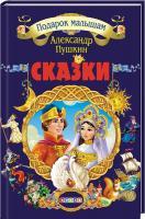 Пушкін Олександр Сказки. Подарок малышам 978-617-7655-59-5
