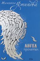 Татьяна Устинова Ангел пролетел 978-5-699-29165-6