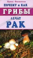 Ирина Филиппова Почему и как грибы лечат рак 978-5-88503-683-2