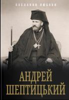 Шептицький Андрей Послання любови 978-617-7236-43-5
