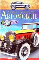 Авт.-упорядник Г.В. Доніна Автомобіль 978-966-03-3806-7