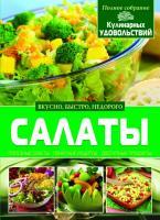 Попова Елена Салаты 978-617-7352-06-7
