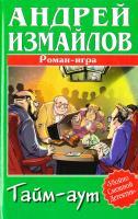Измайлов Андрей Тайм-аут 5-17-034397-3, 5-9725-0217-8