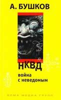 Бушков Александр НКВД. Война с неведомым 978-5-373-03093-9