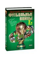 Харитонов Дмитрий Футбольные войны 978-966-03-6687-9