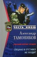 Александр Тамоников Спецназ в отставку не уходит 978-5-699-25944-1