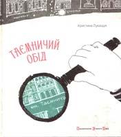 Лукащук Христина Таємничий обід 978-617-679-161-4