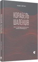 Лютий Тарас Корабель шаленців 978-617-679-377-9