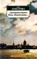 Ахматова Анна «Двадцать первое. Ночь. Понедельник...»: Стихотворения 978-5-9985-1200-1