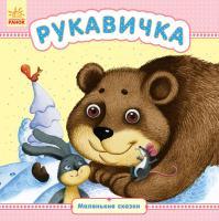 Каспарова Юлія Маленькие сказки. Рукавичка