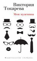 Токарева Виктория Мои мужчины 978-5-389-10122-7