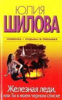 Шилова Юлия Железная леди, или Ты в моем черном списке 978-5-17-064235-9, 978-5-403-02927-8, 978-985-16-7963-4