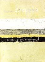 Улицкая Людмила Даниэль Штайн, переводчик 978-5-699-24517-8