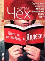 Чех Артем Цього ви не знайдете в Яндексі 978-966-03-4444-0