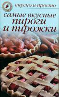 Ивушкина Ольга Самые вкусные пироги и пирожки 978-5-386-05433-5