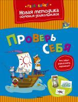 Земцова Ольга Проверь себя 978-5-389-04005-2