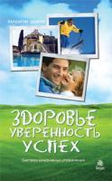 Шевчук Валентин Степанович Здоровье, увереность, успех. 978-966-10-0736-8
