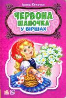 Сонечко Ірина Червона шапочка у віршах 978-966-747-817-9