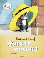 Носов Николай Живая шляпа 978-5-389-06036-4