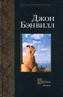 Джон Бэнвилл Афина 5-17-005641-9