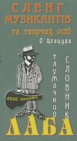 Цеацура Оксана Лаба. Сленг музикантів та творчих осіб 978-966-171-151-7